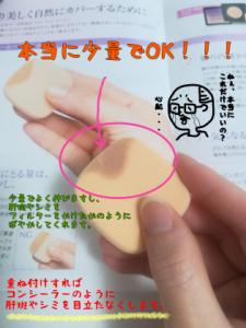 【化粧品レビュー】カバーマーク フローレス フィット-オバチャンが使ってみた