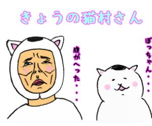 4月スタートのミニドラマ『きょうの猫村さん』が楽しみすぎる!!