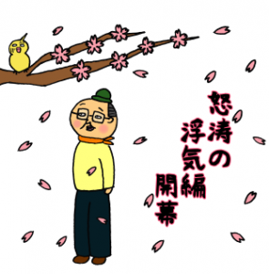 【夫の浮気プロローグ】怒涛の浮気編開幕