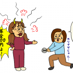 ご近所トラブル①-月会費集金事件「激怒オバサン現る」-